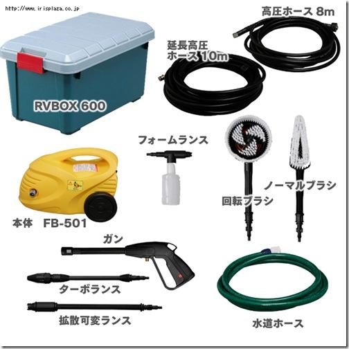 高圧洗浄機 超豪華【11点】セット FB-501P